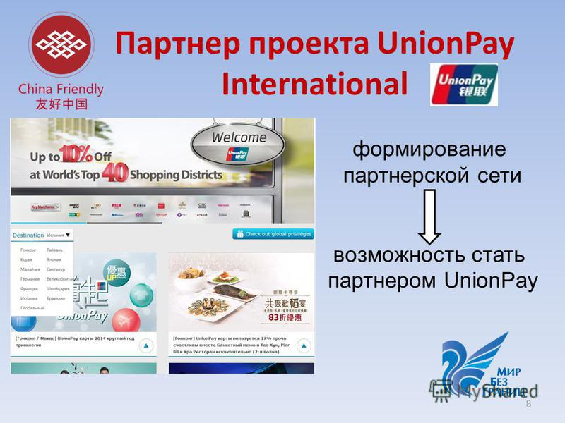 Партнер проекта UnionPay International 8 формирование партнерской сети возможность стать партнером UnionPay