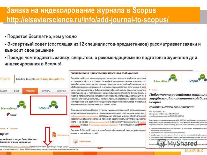 12 Заявка на индексирование журнала в Scopus http://elsevierscience.ru/info/add-journal-to-scopus/ Подается бесплатно, кем угодно Экспертный совет (состоящая из 12 специалистов-предметников) рассматривает заявки и выносит свое решение Прежде чем пода