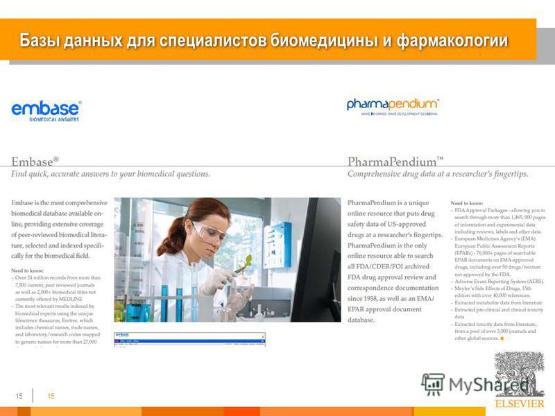 15 Базы данных для специалистов биомедицины и фармакологии 15