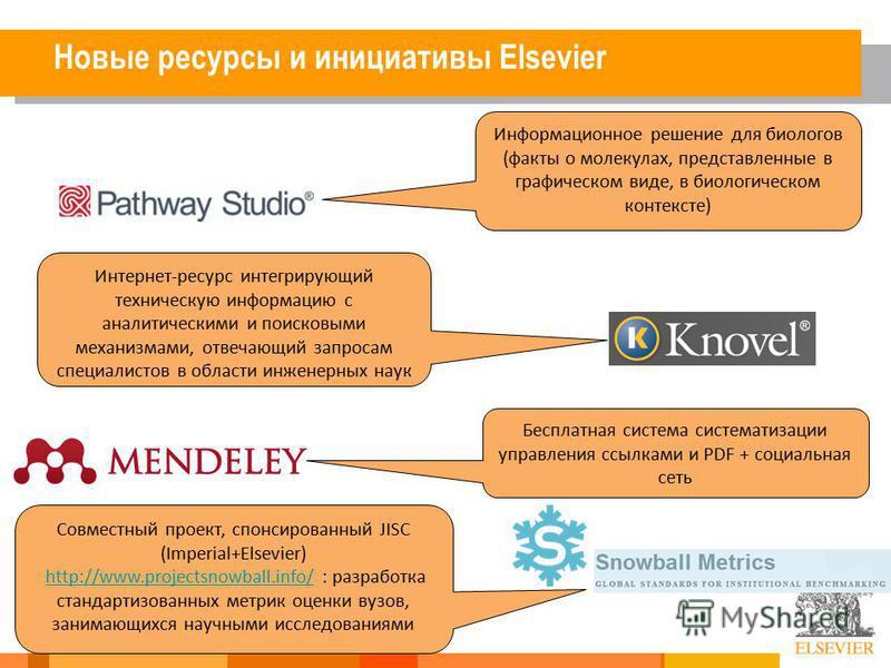 17 Новые ресурсы и инициативы Elsevier Информационное решение для биологов (факты о молекулах, представленные в графическом виде, в биологическом контексте) Интернет-ресурс интегрирующий техническую информацию с аналитическими и поисковыми механизмам