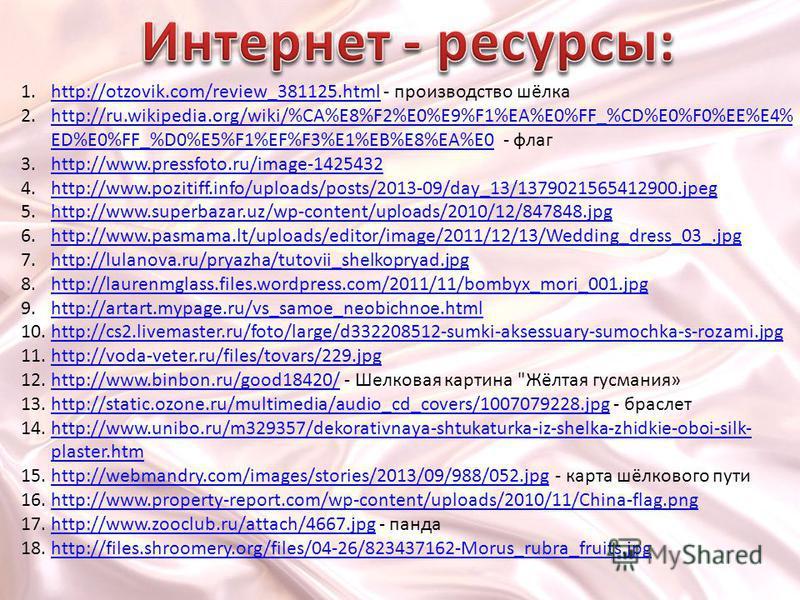 1.http://otzovik.com/review_381125. html - производство шёлкаhttp://otzovik.com/review_381125. html 2.http://ru.wikipedia.org/wiki/%CA%E8%F2%E0%E9%F1%EA%E0%FF_%CD%E0%F0%EE%E4% ED%E0%FF_%D0%E5%F1%EF%F3%E1%EB%E8%EA%E0 - флагhttp://ru.wikipedia.org/wiki