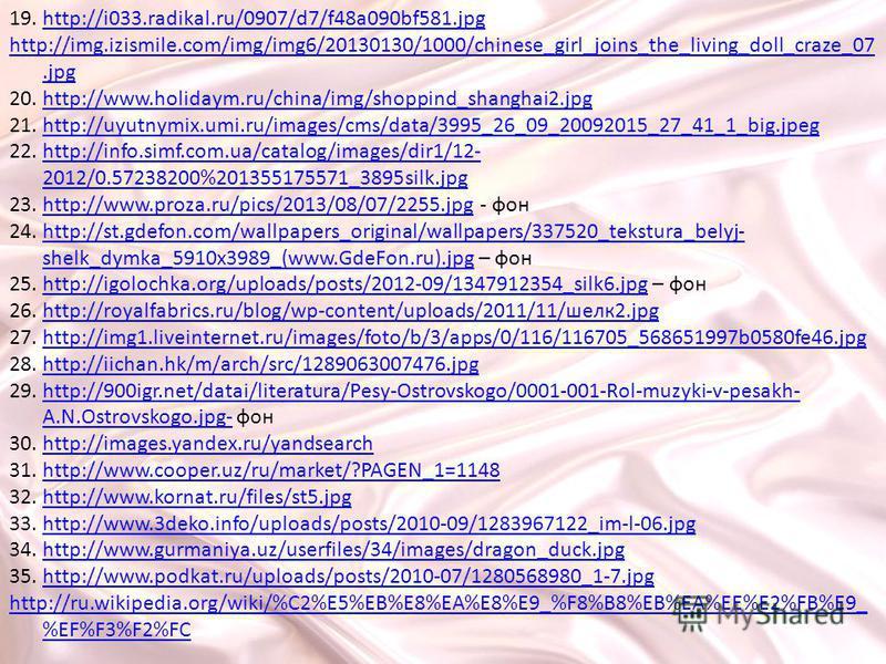 19. http://i033.radikal.ru/0907/d7/f48a090bf581.jpghttp://i033.radikal.ru/0907/d7/f48a090bf581. jpg http://img.izismile.com/img/img6/20130130/1000/chinese_girl_joins_the_living_doll_craze_07. jpg 20. http://www.holidaym.ru/china/img/shoppind_shanghai
