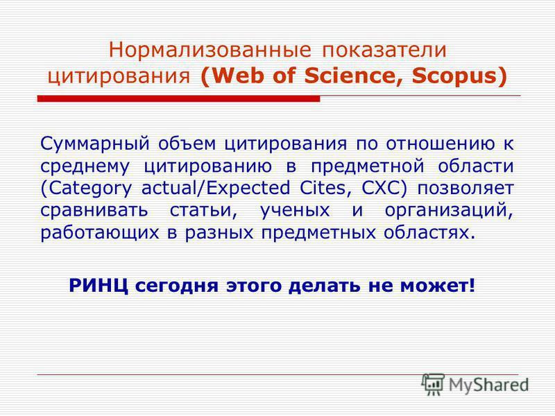 Нормализованные показатели цитирования (Web of Science, Scopus) Суммарный объем цитирования по отношению к среднему цитированию в предметной области (Category actual/Expected Cites, CXC) позволяет сравнивать статьи, ученых и организаций, работающих в