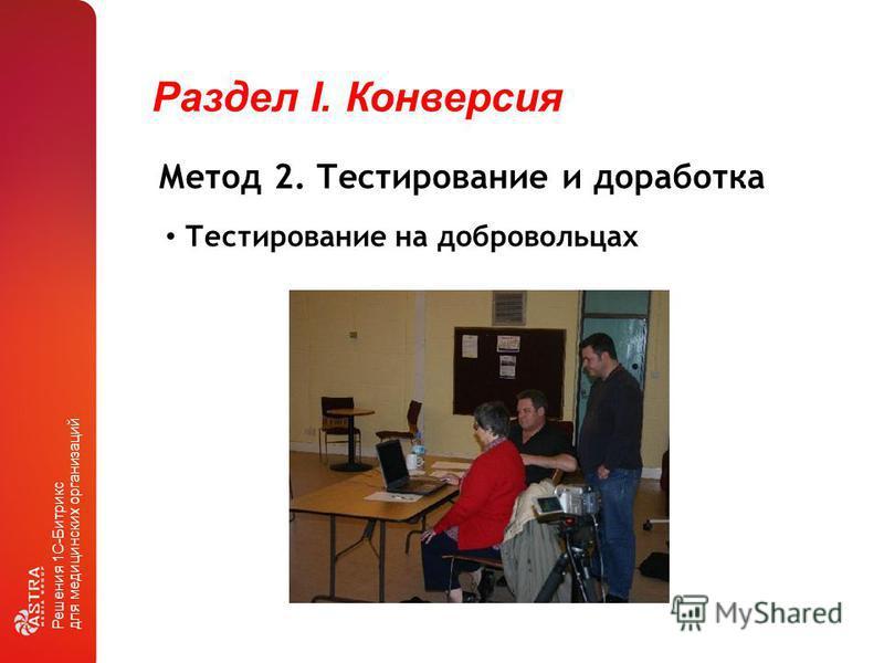 Раздел I. Конверсия Решения 1С-Битрикс для медицинских организаций Метод 2. Тестирование и доработка Тестирование на добровольцах