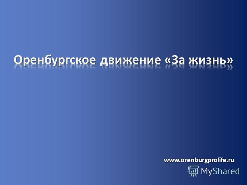 www.orenburgprolife.ru