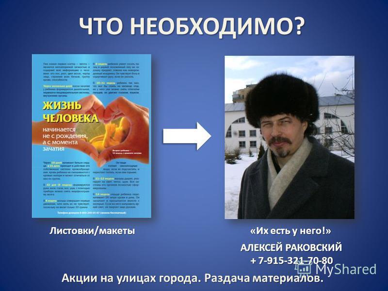 ЧТО НЕОБХОДИМО? Листовки/макеты «Их есть у него!» АЛЕКСЕЙ РАКОВСКИЙ + 7-915-321-70-80