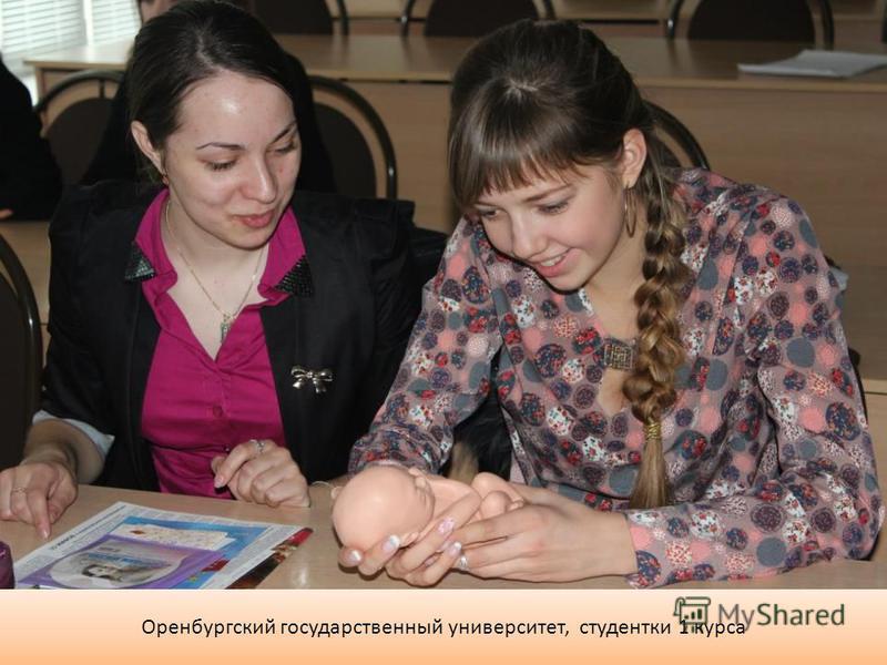 Оренбургский государственный университет, студентки 1 курса