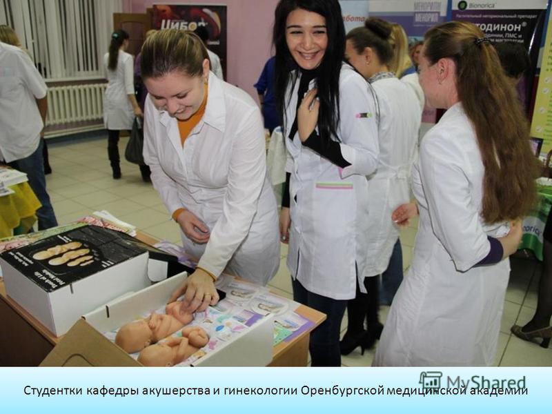 Студентки кафедры акушерства и гинекологии Оренбургской медицинской академии