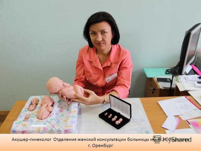 Акушер-гинеколог Отделения женской консультации больницы им. Н.И. Пирогова г. Оренбург