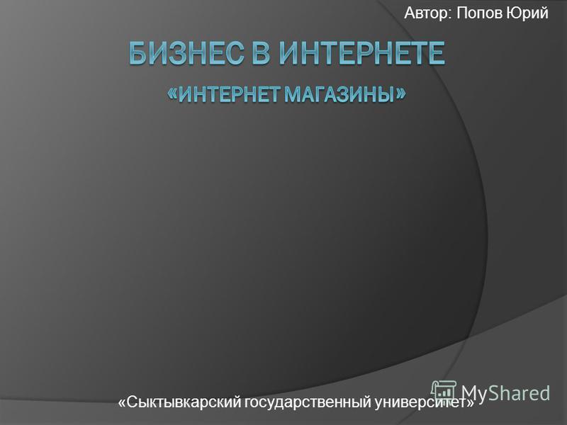 «Сыктывкарский государственный университет» Автор: Попов Юрий
