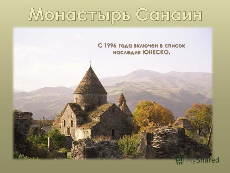 С 1996 года включен в список наследия ЮНЕСКО.