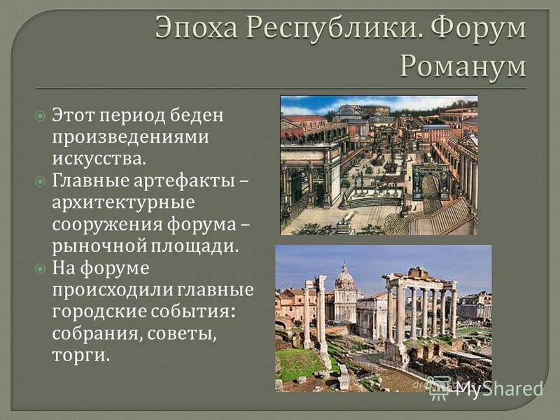 Этот период беден произведениями искусства. Главные артефакты – архитектурные сооружения форума – рыночной площади. На форуме происходили главные городские события : собрания, советы, торги.