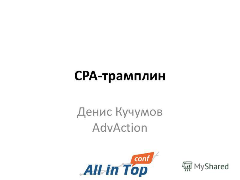 CPA-трамплин Денис Кучумов AdvAction