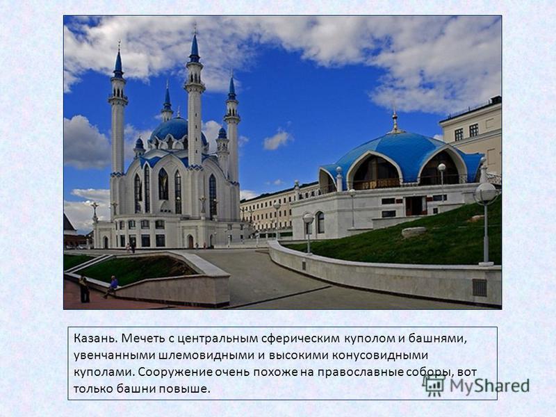 Казань. Мечеть с центральным сферическим куполом и башнями, увенчанными шлемовидными и высокими конусовидными куполами. Сооружение очень похоже на православные соборы, вот только башни повыше.