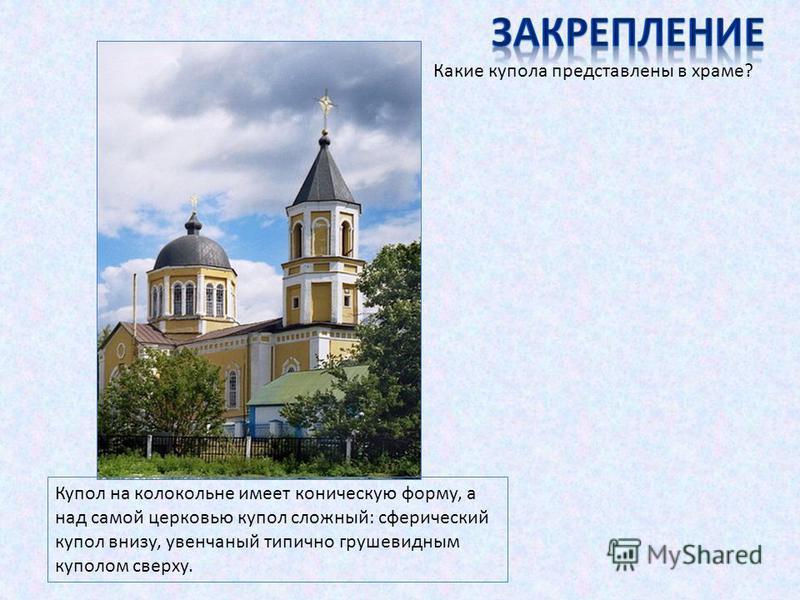 Какие купола представлены в храме? Купол на колокольне имеет коническую форму, а над самой церковью купол сложный: сферический купол внизу, увенчанный типично грушевидным куполом сверху.