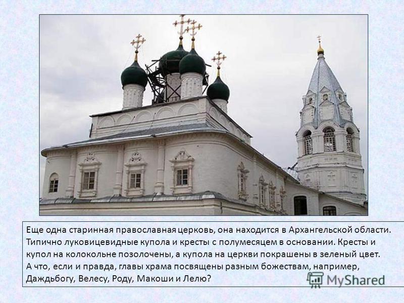 Еще одна старинная православная церковь, она находится в Архангельской области. Типично луковицевидные купола и кресты с полумесяцем в основании. Кресты и купол на колокольне позолочены, а купола на церкви покрашены в зеленый цвет. А что, если и прав