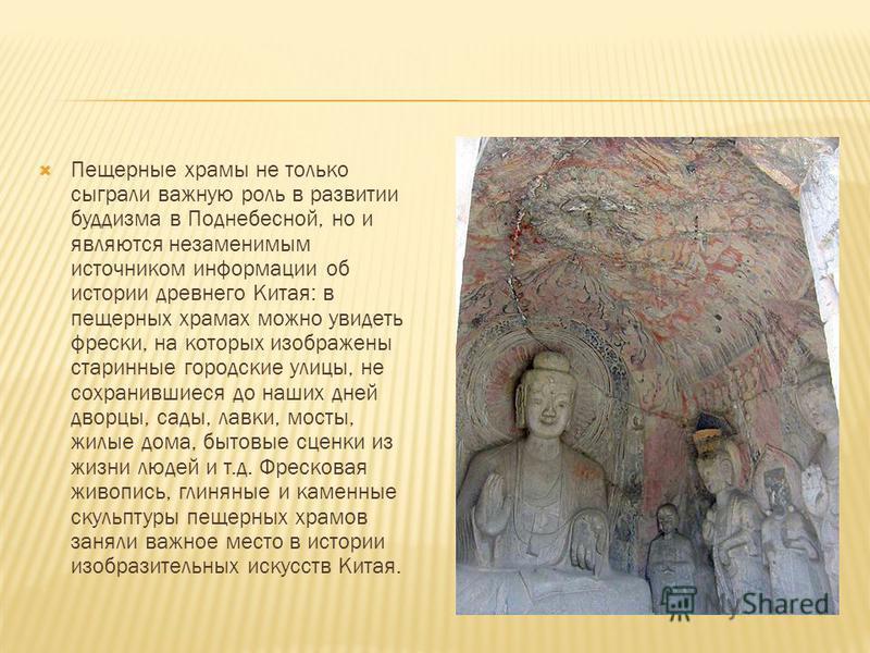 Пещерные храмы не только сыграли важную роль в развитии буддизма в Поднебесной, но и являются незаменимым источником информации об истории древнего Китая: в пещерных храмах можно увидеть фрески, на которых изображены старинные городские улицы, не сох