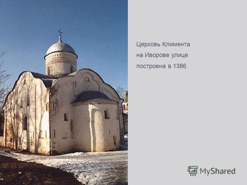 Церковь Климента на Иворове улице построена в 1386