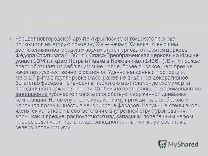 Расцвет новгородской архитектуры послемонгольского периода приходится на вторую половину XIV начало XV века. К высшим достижениям новгородских зодчих этого периода относятся церковь Фёдора Стратилата (1361 г.), Спасо-Преображенская церковь на Ильине