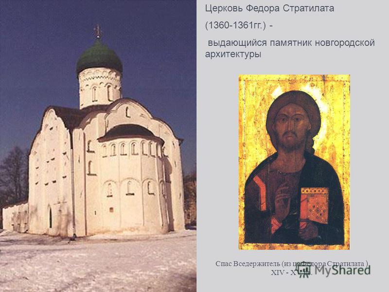 Церковь Федора Стратилата (1360-1361 гг.) - выдающийся памятник новгородской архитектуры Спас Вседержитель (из ц. Федора Стратилата ) XIV - XV вв.