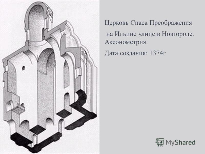 Церковь Спаса Преображения на Ильине улице в Новгороде. Аксонометрия Дата создания: 1374 г