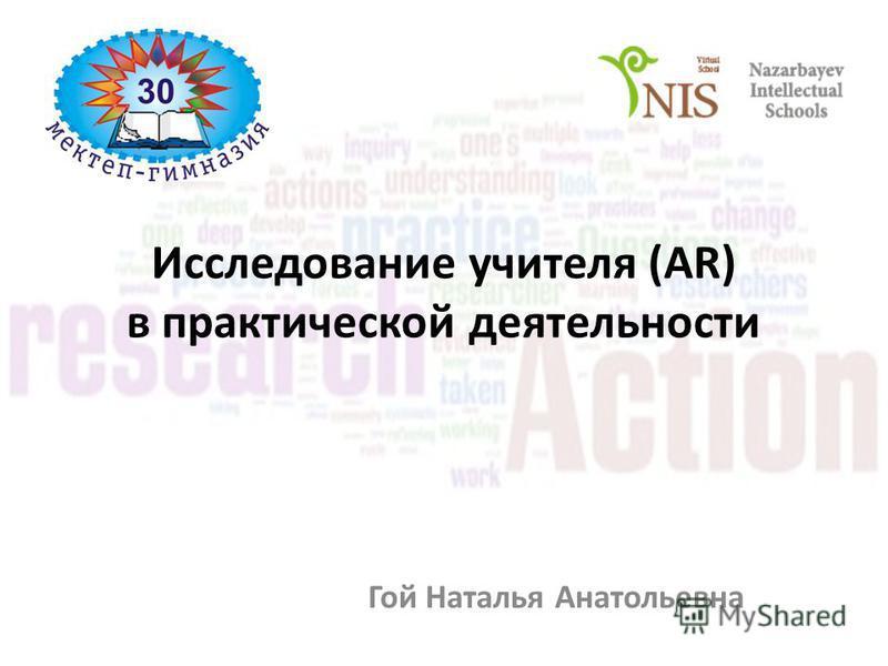 Исследование учителя (AR) в практической деятельности Гой Наталья Анатольевна