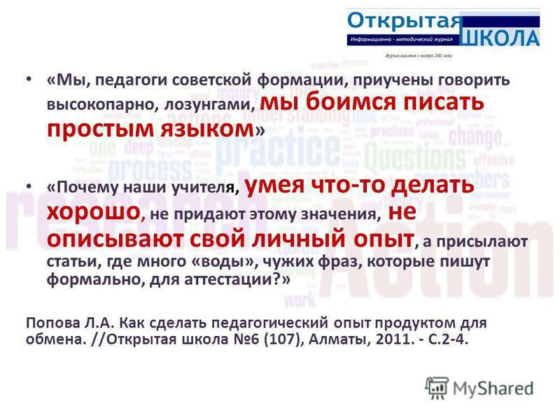 «Мы, педагоги советской формации, приучены говорить высокопарно, лозунгами, мы боимся писать простым языком » «Почему наши учителя, умея что-то делать хорошо, не придают этому значения, не описывают свой личный опыт, а присылают статьи, где много «во
