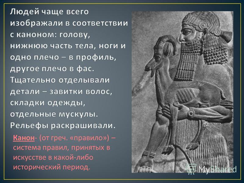 Канон - ( от греч. « правило ») – система правил, принятых в искусстве в какой - либо исторический период.
