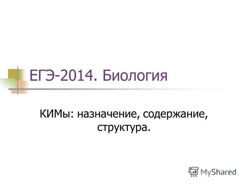 ЕГЭ-2014. Биология КИМы: назначение, содержание, структура.