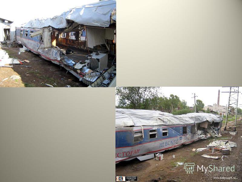 Крушение поезда «Невский экспресс» в 2009 году крушение скоростного фирменного поезда «Невский Экспресс» 166, следовавшего из Москвы в Санкт- Петербург, приведшее к гибели 26 и ранениям более 90 человек. Среди погибших государственные чиновники высше