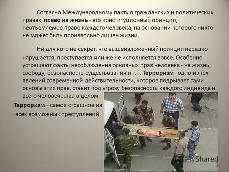 Доклад на тему: «ТЕРРОРИЗМ» Выполнила студентка гр. 3-8БУ-07 Орлова Светлана
