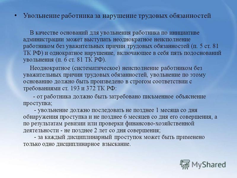 Увольнение беременной за нарушение трудовой дисциплины 14
