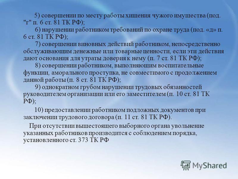 5) совершении по месту работы хищения чужого имущества (под.