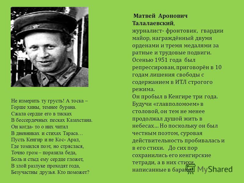 Матвей Аронович Талалаевский, журналист- фронтовик, гвардии майор, награждённый двумя орденами и тремя медалями за ратные и трудовые подвиги. Осенью 1951 года был репрессирован, приговорён в 10 годам лишения свободы с содержанием в ИТЛ строгого режим