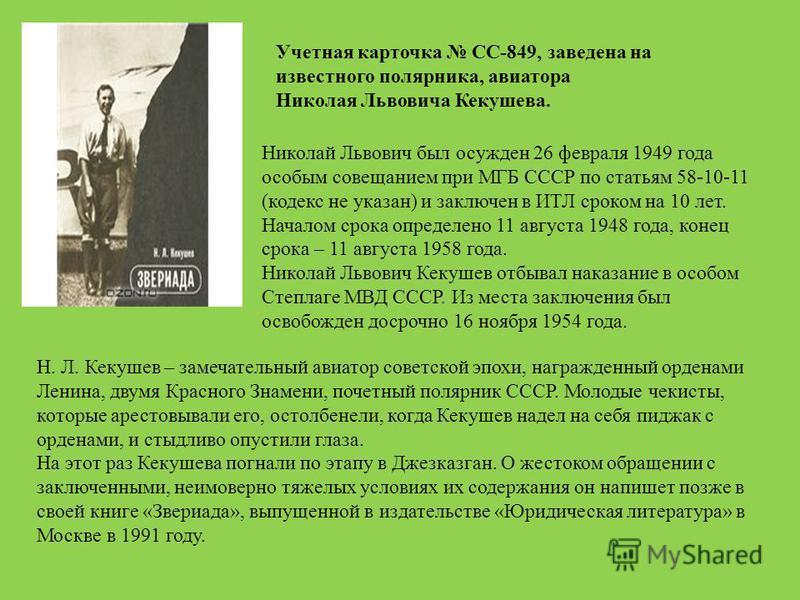Николай Львович был осужден 26 февраля 1949 года особым совещанием при МГБ СССР по статьям 58-10-11 (кодекс не указан) и заключен в ИТЛ сроком на 10 лет. Началом срока определено 11 августа 1948 года, конец срока – 11 августа 1958 года. Николай Львов