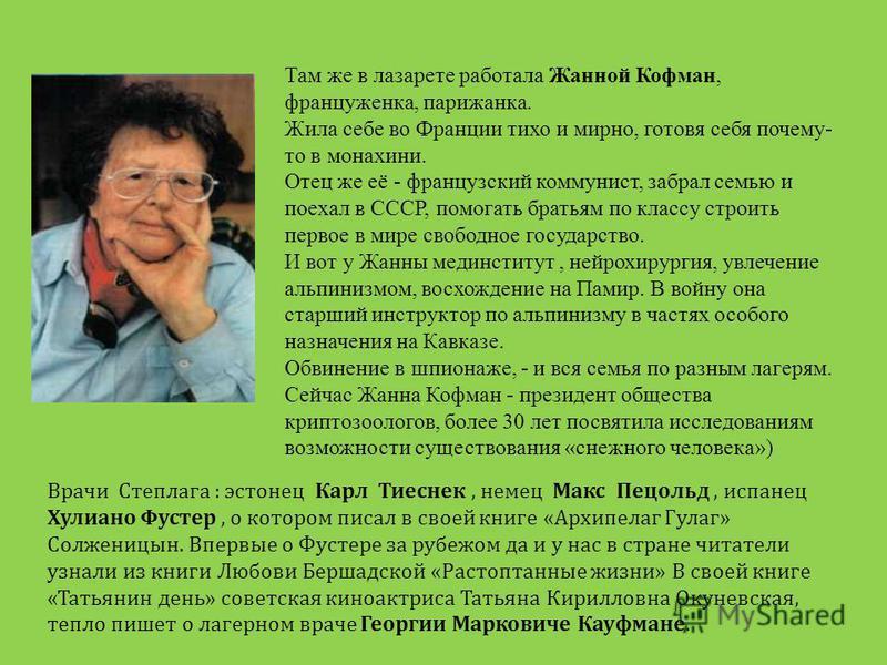 Там же в лазарете работала Жанной Кофман, француженка, парижанка. Жила себе во Франции тихо и мирно, готовя себя почему- то в монахини. Отец же её - французский коммунист, забрал семью и поехал в СССР, помогать братьям по классу строить первое в мире