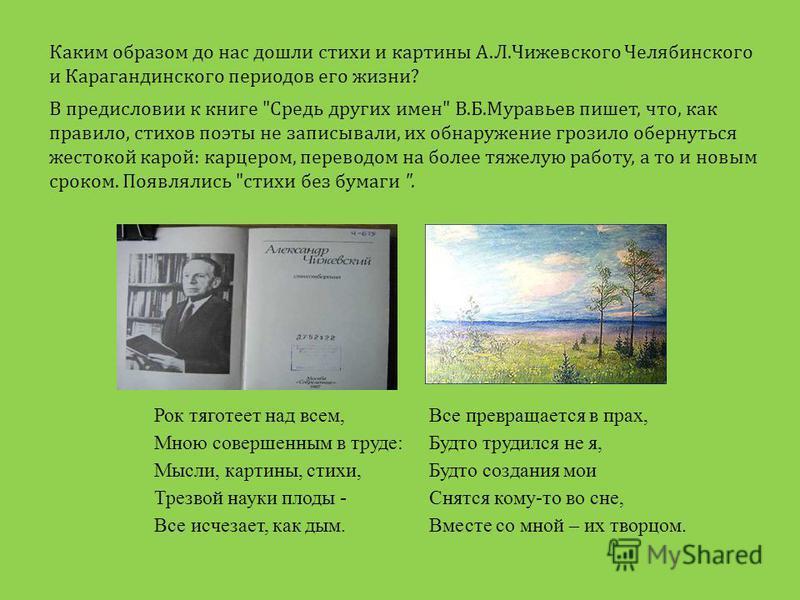 Каким образом до нас дошли стихи и картины А.Л.Чижевского Челябинского и Карагандинского периодов его жизни? В предисловии к книге