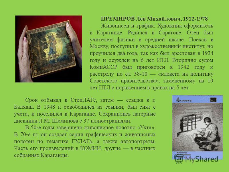 ПРЕМИРОВ Лев Михайлович, 1912-1978 Живописец и график. Художник-оформитель в Караганде. Родился в Саратове. Отец был учителем физики в средней школе. Поехав в Москву, поступил в художественный институт, но проучился два года, так как был арестован в