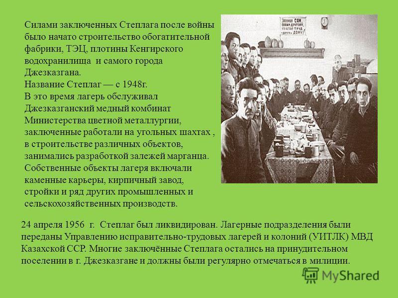 Силами заключенных Степлага после войны было начато строительство обогатительной фабрики, ТЭЦ, плотины Кенгирского водохранилища и самого города Джезказгана. Название Степлаг с 1948 г. В это время лагерь обслуживал Джезказганский медный комбинат Мини