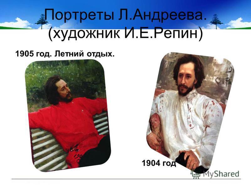 Портреты Л.Андреева. (художник И.Е.Репин) 1905 год. Летний отдых. 1904 год