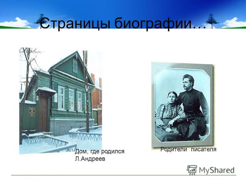 Страницы биографии… Дом, где родился Л.Андреев Родители писателя