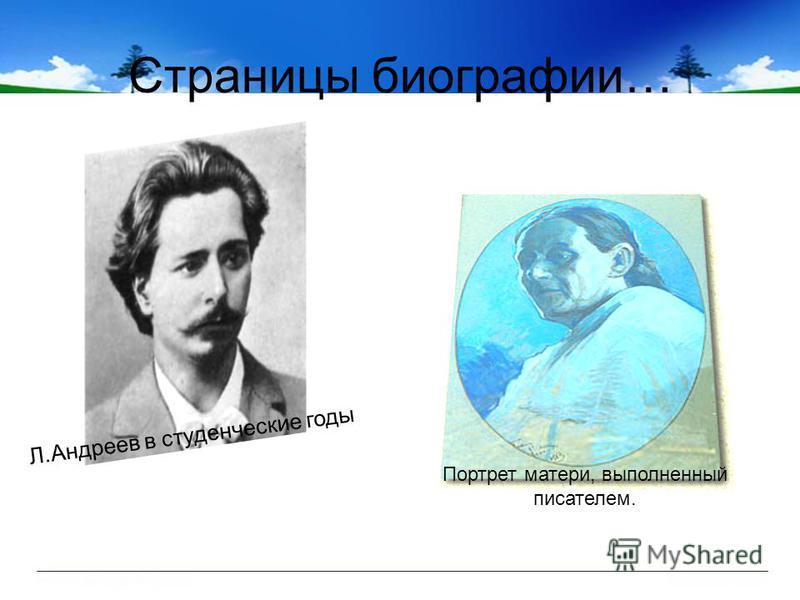 Страницы биографии… Л.Андреев в студенческие годы Портрет матери, выполненный писателем.
