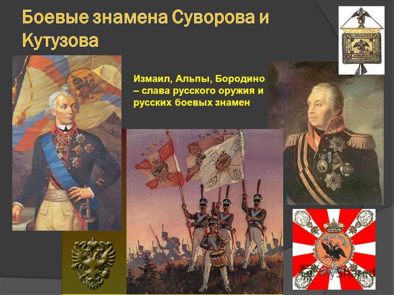 Измаил, Альпы, Бородино – слава русского оружия и русских боевых знамен
