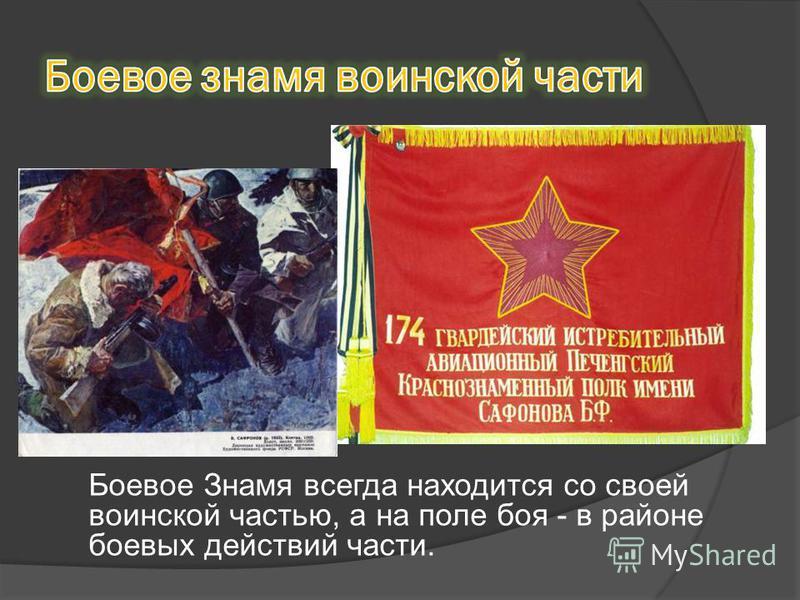 Боевое Знамя всегда находится со своей воинской частью, а на поле боя - в районе боевых действий части.