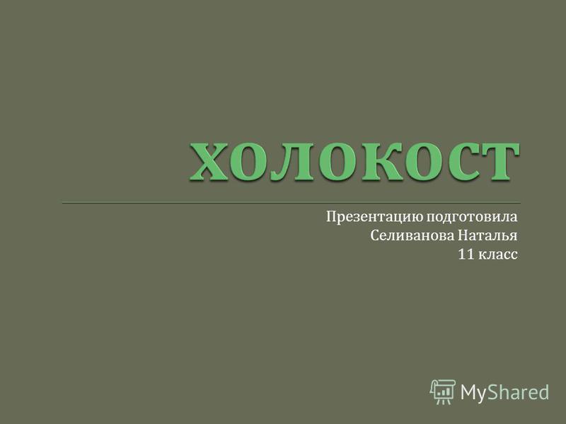 Презентацию подготовила Селиванова Наталья 11 класс