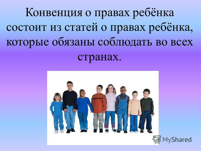 Конвенция о правах ребёнка состоит из статей о правах ребёнка, которые обязаны соблюдать во всех странах.