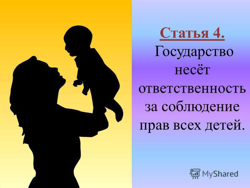 Статья 4. Государство несёт ответственность за соблюдение прав всех детей.