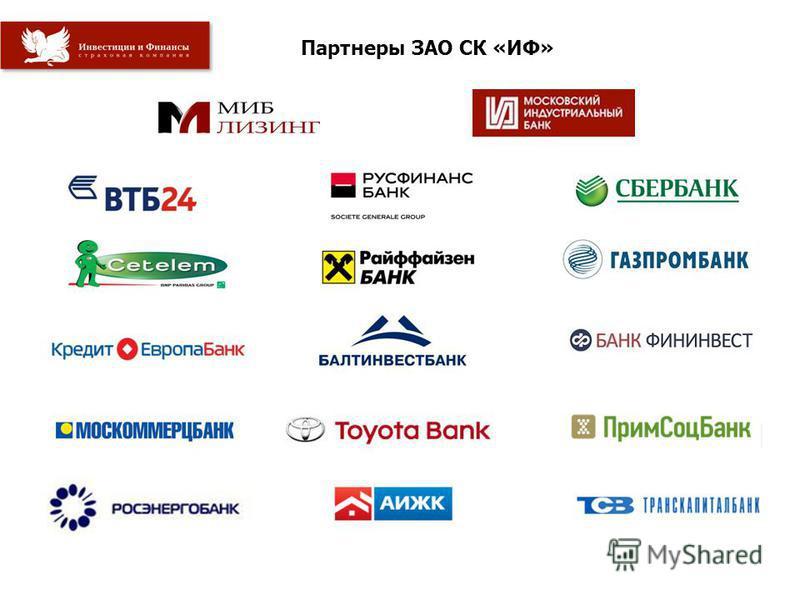 Партнеры ЗАО СК «ИФ»