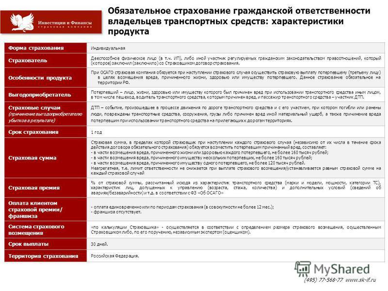 Обязательное страхование гражданской ответственности владельцев транспортных средств: характеристики продукта (495) 77-568-77 www.sk-if.ru Форма страхования Индивидуальная Страхователь Дееспособное физическое лицо (в т.ч. ИП), либо иной участник регу