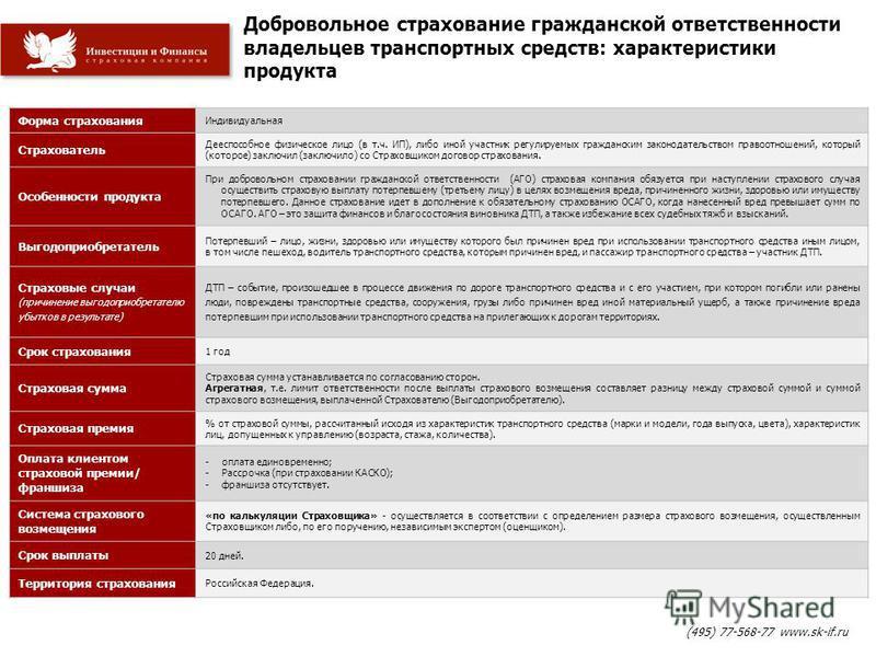 Добровольное страхование гражданской ответственности владельцев транспортных средств: характеристики продукта (495) 77-568-77 www.sk-if.ru Форма страхования Индивидуальная Страхователь Дееспособное физическое лицо (в т.ч. ИП), либо иной участник регу